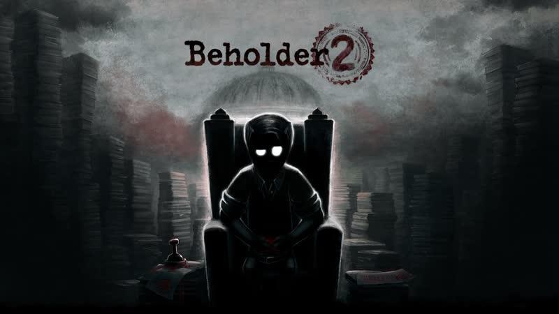 Beholder 2/ Прохождение №1/ Министерство