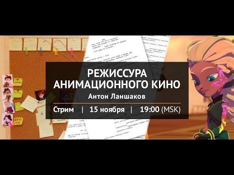 Режиссура анимационного кино с Антоном Ланшаковым