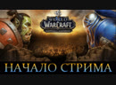 Прокачка в BURNING CRUSADE WoW BFA 8 1