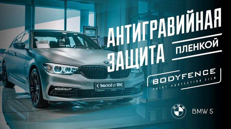 Защита BMW 520d ОТ СКОЛОВ И ЦАРАПИН за 2 дня плёнкой с эффектом самовосстановления