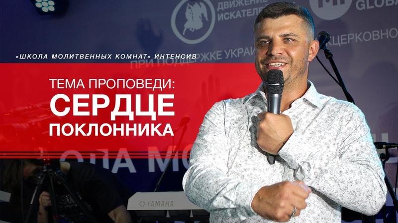 Сердце поклонника Александр Чувиров ШМК ИНТЕНСИВ День 1