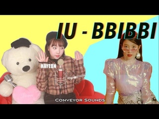IU (아이유) - BBIBBI (삐삐) COVER by HAYEON   아이유 삐삐 커버   [CVS]