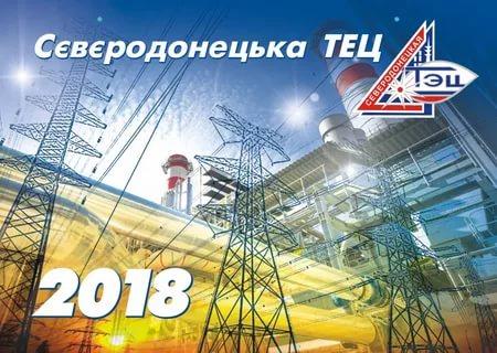Как ТЭЦ в Северодонецке ликвидируют в угоду Ахметову