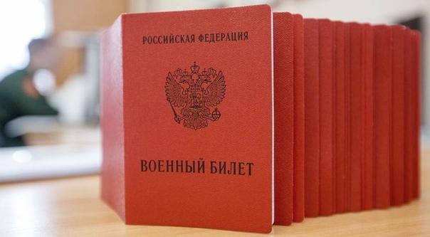 Военный комиссариат Усть-Илимска незаконно выдал два военных билета