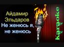 Айдамир Эльдаров - Не женюсь я, не женюсь караоке
