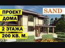 ПРОЕКТ ДОМА 2 ЭТАЖА 200 КВ.МЕТРОВ.4 СПАЛЬНИ.ПРОЕКТ ДОМА SAND