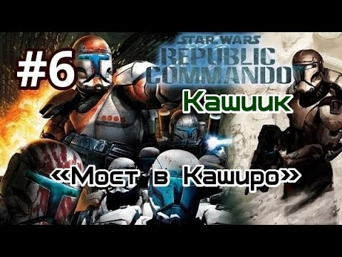 RED Queen AID ► Lets Play ► Star Wars - Republic Commando ► Мост в Каширо 6