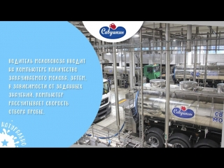 Устройство молоковоза секрет свежего молока, поступающего на завод