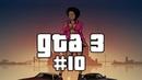 GTA 3 прохождение на 100. Миссия 10 Шофер Сиприани