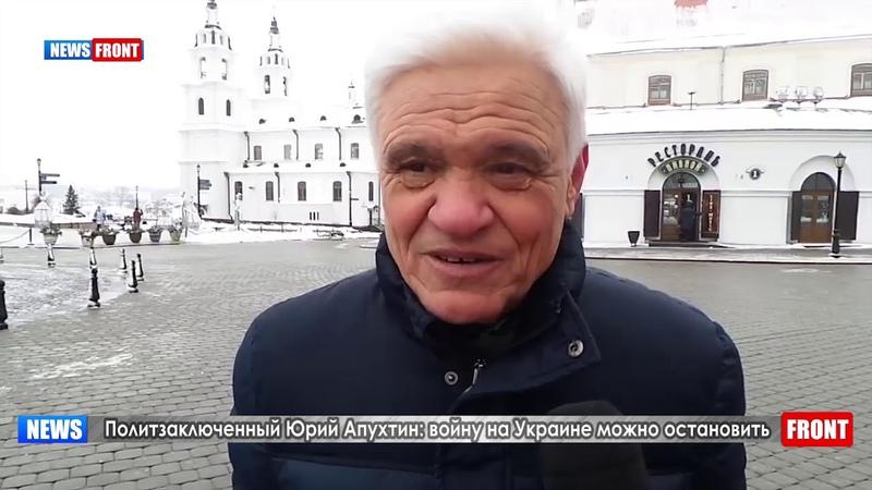 Политзаключенный Юрий Апухтин: войну на Украине можно и нужно остановить