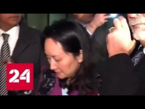 КНР требует от США отказаться от запроса на экстрадицию топ-менеджера Huawei - Россия 24