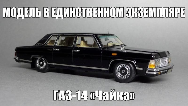 ГАЗ-14 Чайка | Неизвестная масштабная модель созданная в единственном экземпляре | NEO Scale Models