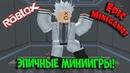 ЭПИЧЕСКИЕ МИНИИГРЫ Epic Minigames   ROBLOX ЭПИК МИНИГЕЙМС
