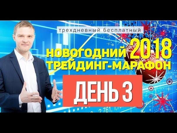 Новогодний трейдинг-марафон 2018 г. Виктора Тарасова. День 3