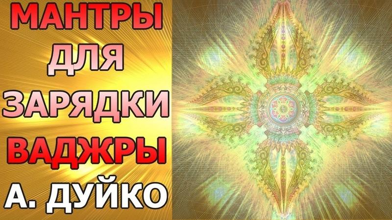 Оружие Богов. Две мощных мантры для запуска ваджры - дордже. Андрей Дуйко школа Кайлас