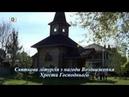 Святкова літургія з нагоди Воздвиження Хреста Господнього