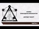 Прикладная кинезиология. Часть 2. Джордж Гудхарт
