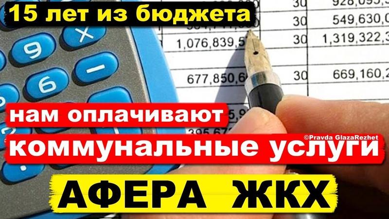 Все коммунальные услуги уже 15 лет нам оплачивают из Бюджета Афера ЖКХ Pravda GlazaRezhet