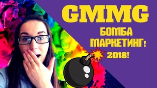 Матричный маркетинг GMMG - Бомба 2018!