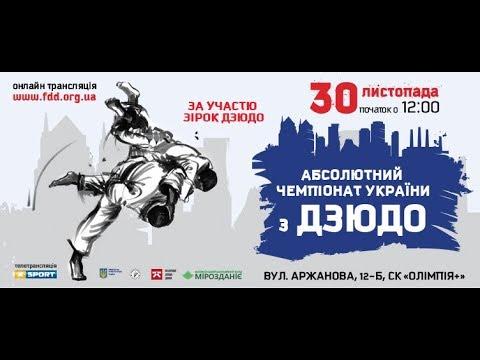 Абсолютний Чемпіонат України з дзюдо 2018   Татамі 1