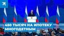 Путин предложил выделять 450 тысяч рублей многодетным семьям с ипотекой