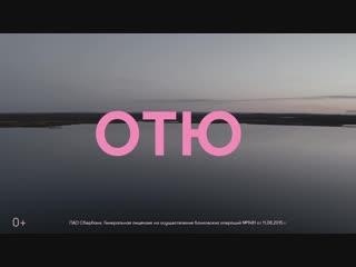 Языка России - Отю