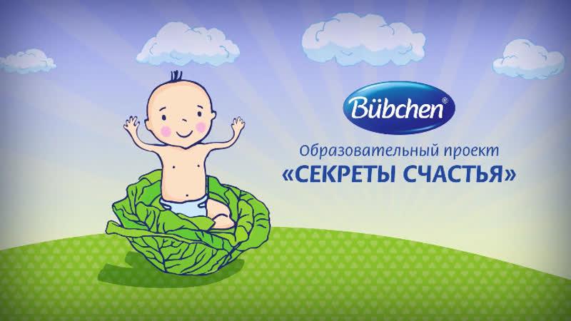 Как ухаживать за носиком новорожденного - об этом расскажет педиатр Дмитрий Чеснов, проект «Секреты счастья» c Bubchen.12