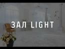 Зал LIGHT (Лайт)