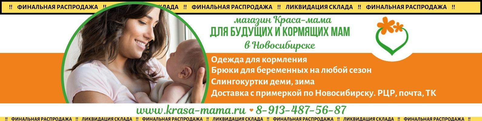 4638358fe97a КРАСА-МАМА Одежда и бельё для кормления, слинги | ВКонтакте