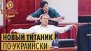 Как снять ТИТАНИК и МАТРИЦУ в Украине – Дизель Шоу 2018 ЮМОР ICTV