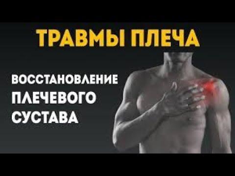 Ремонт плеча. Травма плеча, лечение в домашних условиях.