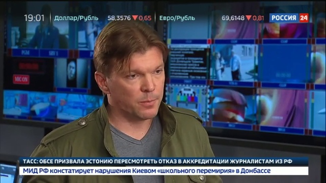 Новости на Россия 24 • МИД РФ: депортация российской журналистки - целенаправленная провокация украинских властей