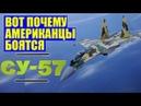 Фантом не догоняет Российский Су 57 оставил в хвосте конкурентов на испытаниях