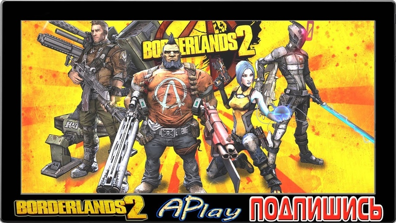 Borderlands 2 ► На таран! (стрим-coop)