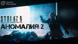 АНОМАЛИЯ 2 Короткометражный фильм S.T.A.L.K.E.R. SFM
