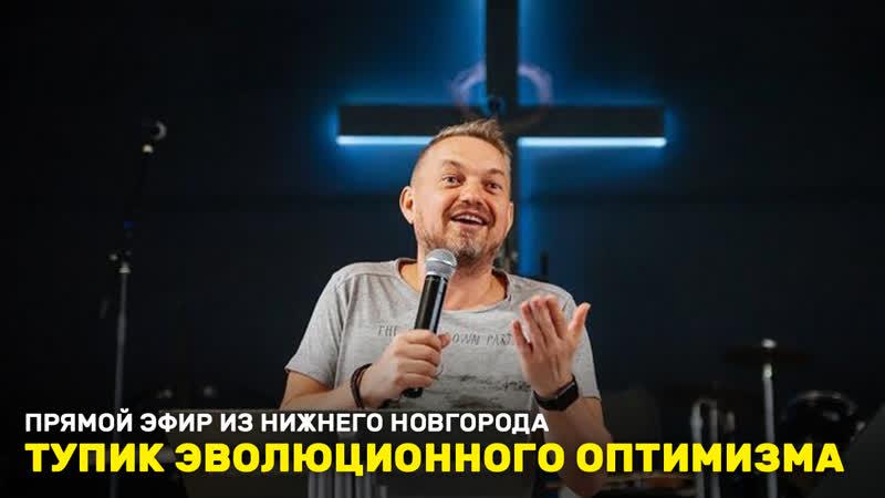 Тупик эволюционного оптимизма. Прямой эфир из Н.Новгорода от 17.02.2019