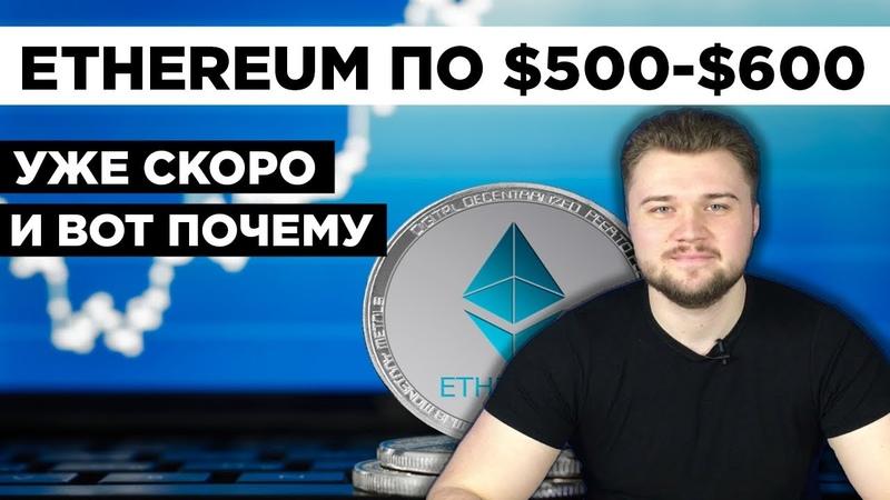 Ethereum За $500-$600 Уже Скоро! И Вот Почему! ETH Прогноз