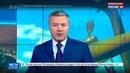 Новости на Россия 24 • НАТО строит базы у границ России и удивляется адекватному ответу