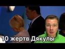 Анна Герман потеряла сознание в присутствии Порошенко