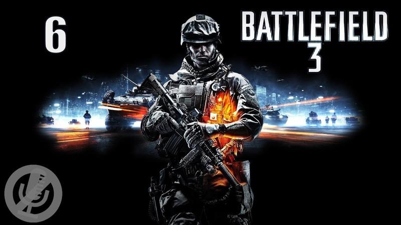Battlefield 3 Прохождение На ПК На Русском На 100% Часть 6 Братья по оружию