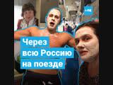 Британские журналисты проехали на поезде через всю Россию