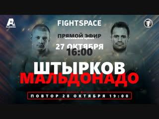 Иван Штырков vs. Фабио Мальдонадо, RCC 4   ПРЯМАЯ ТРАНСЛЯЦИЯ