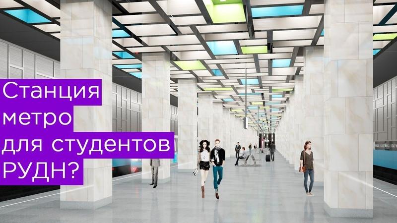 Станция метро для студентов РУДН? Улица Новаторов и Улица генерала Тюленева
