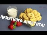 Сметанные коржики Быстрый рецепт печенья для детей Печенье на сметане Cookies with sour cream