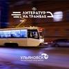 ЛитераТур на трамвае 2018