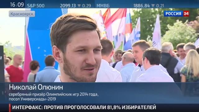 Новости на Россия 24 • В Красноярске запустили часы обратного отсчёта до Универсиады