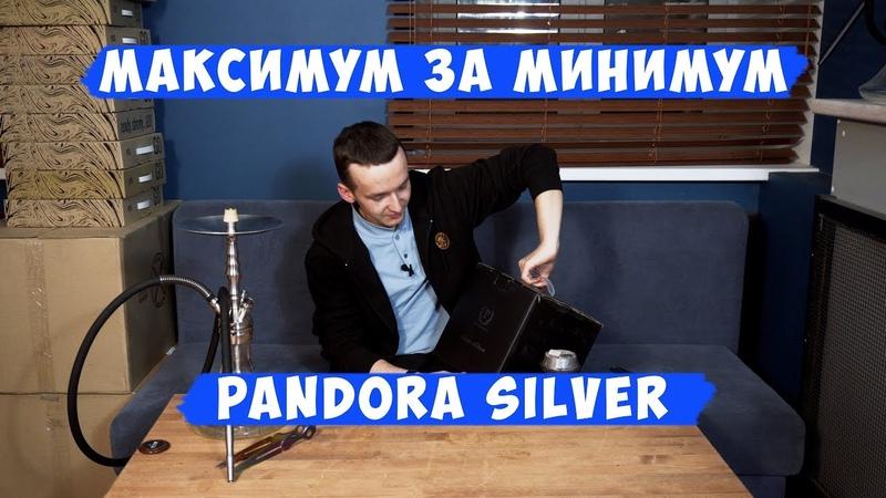 Обзор кальяна Pandora Silver | Максимум за минимум