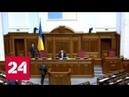Порошенко избавляется от своих помощников и советников - Россия 24