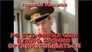 Генерал Ивашов РФ это западная фирма нужно организовываться и возвращать страну