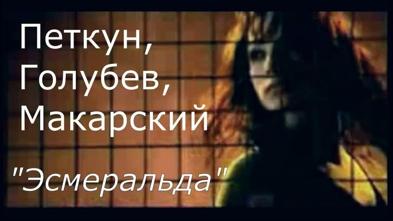 Петкун, Голубев, Макарский - Клип « Эсмеральда »